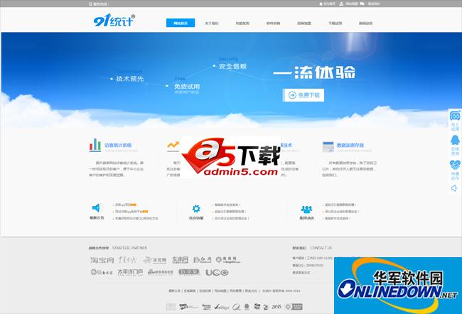 科技企业网站系统