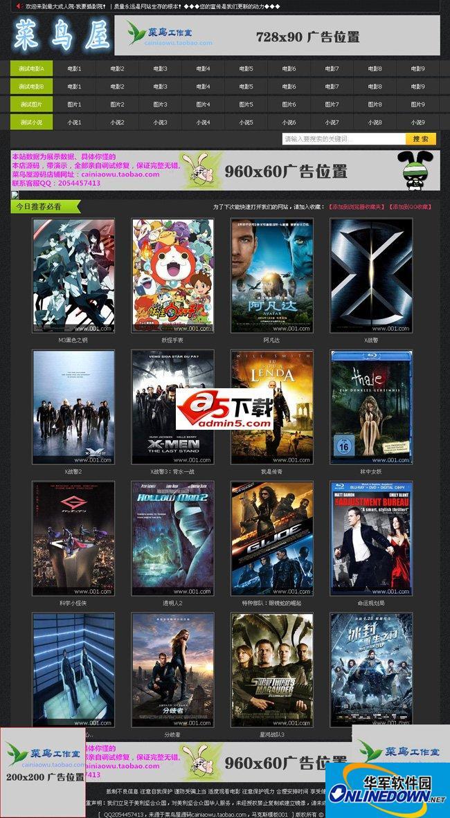 maxcms4.0电影网站源码 PC版