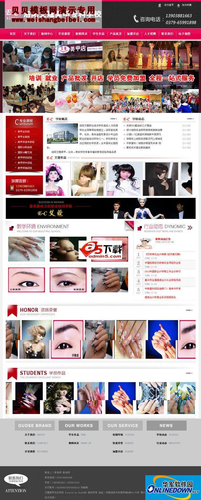织梦DEDE模板美甲化妆学校网站源码 PC版