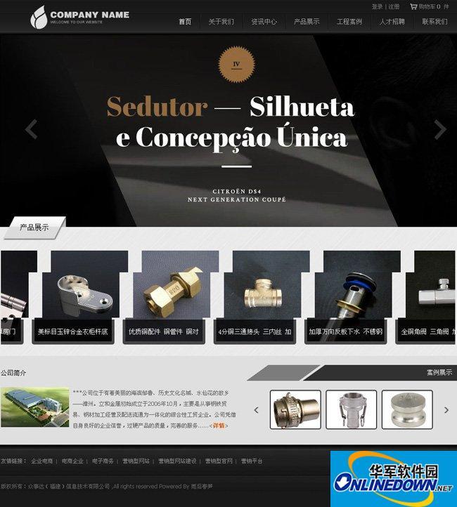 大气黑色机械企业网站源码 5.7