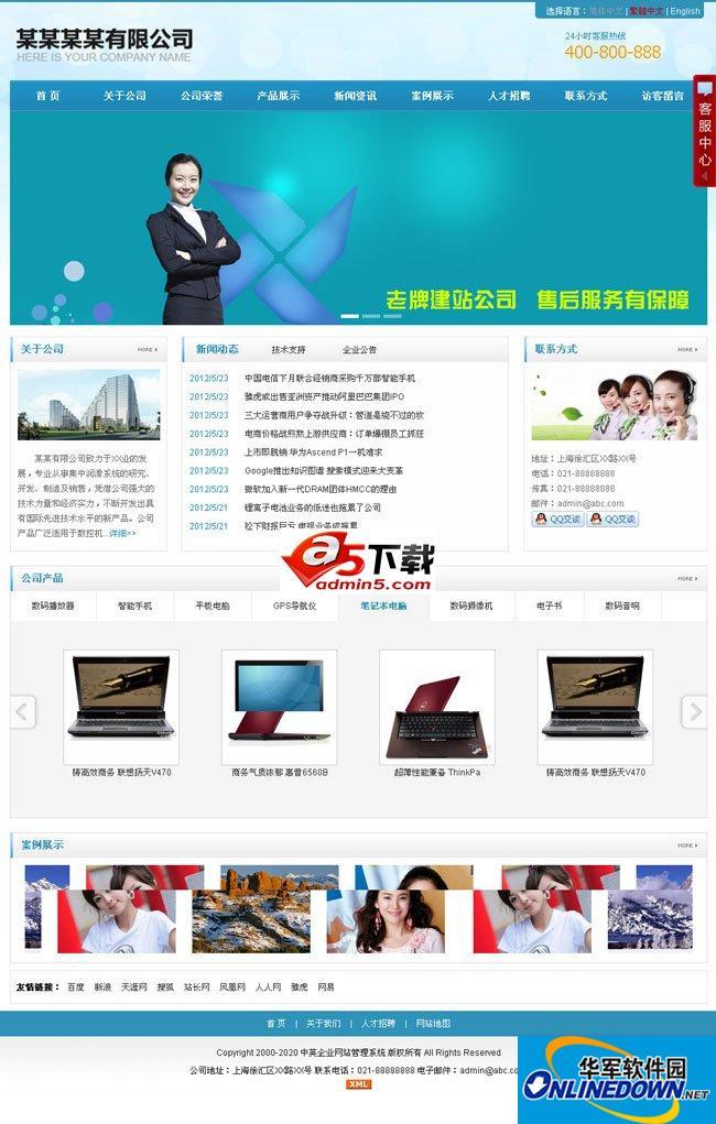 高三中英繁企业网站系统