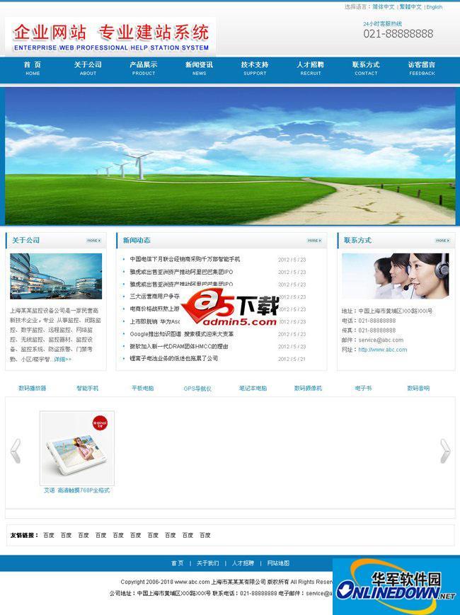 无忧中英繁企业网站 2017.11.9 专业版