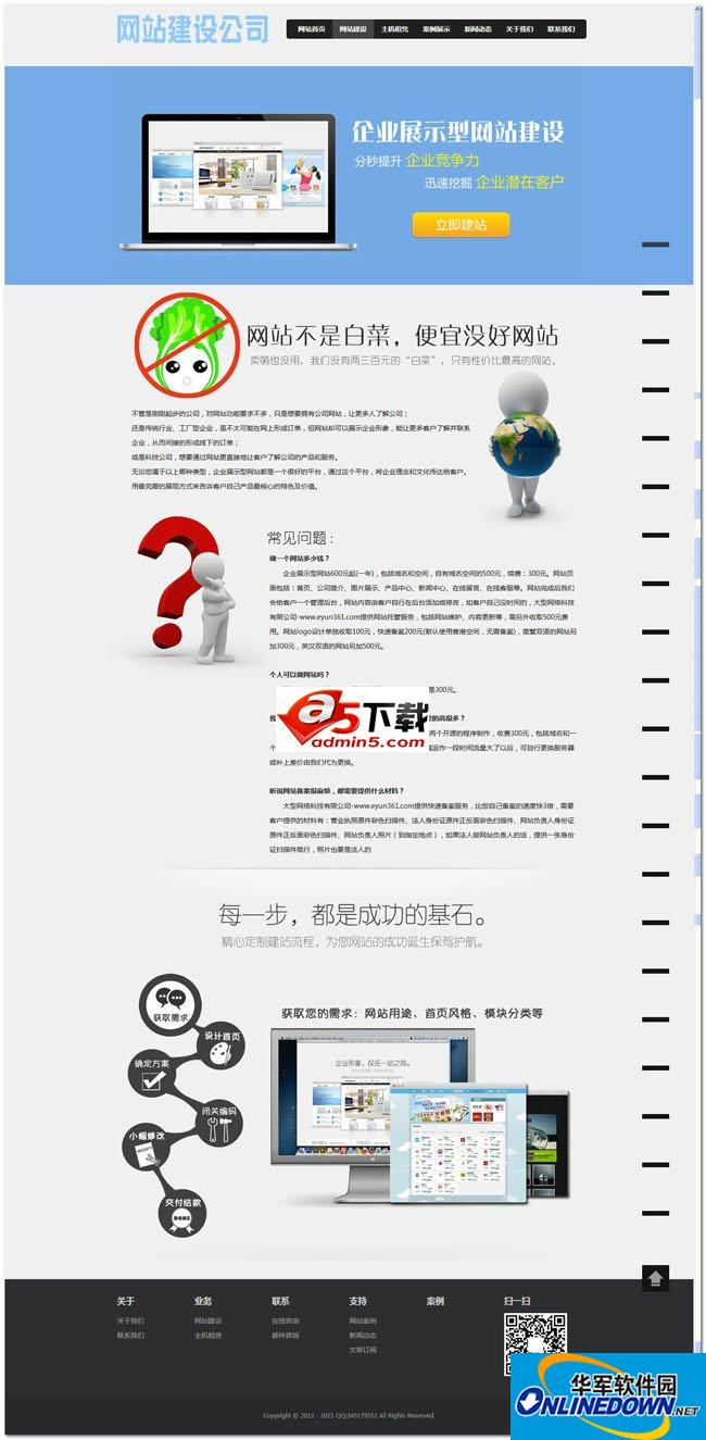 熊熊大型网络公司源码 PC版