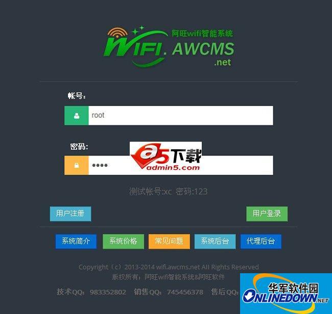 阿旺wifi智能系统 PC版