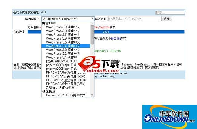 在线下载程序安装包 3