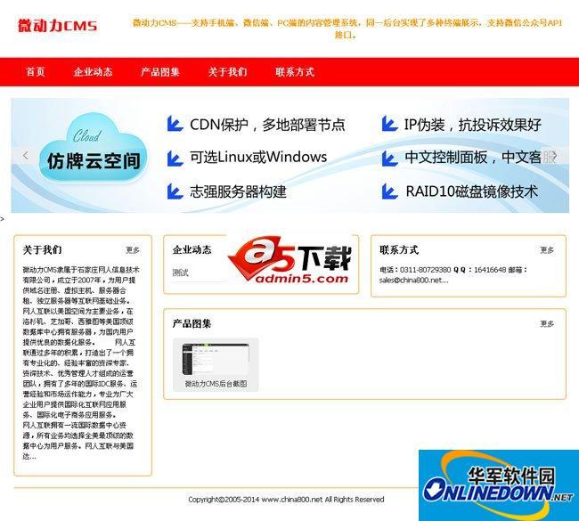 微动力CMS(手机PC微信三合一) PC版