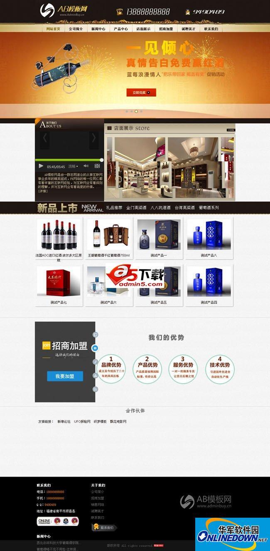 金色酒类企业源码 5.7