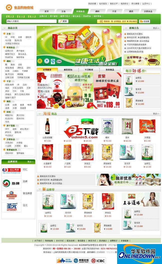 食品购物商场网站系统
