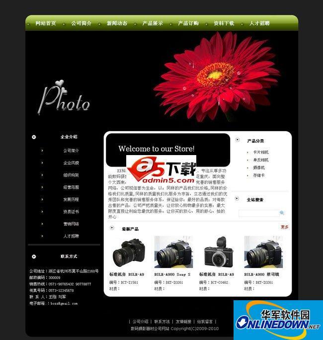 数码摄影器材公司网站源码
