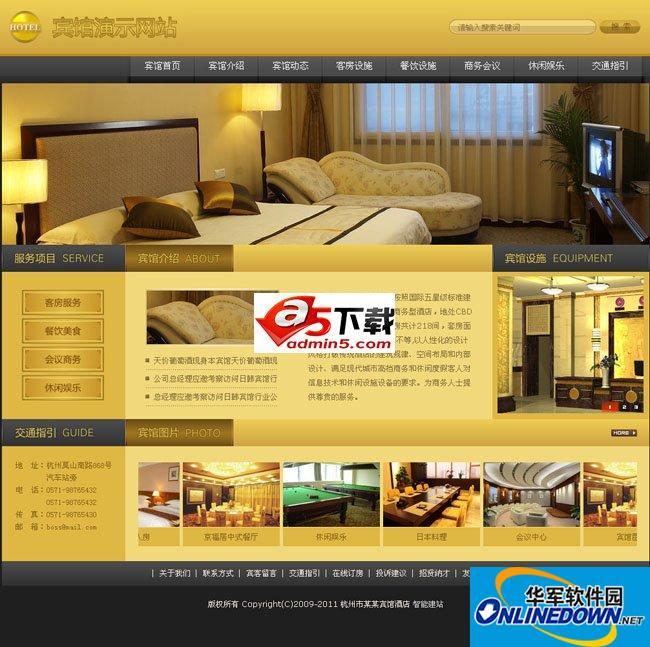 商务宾馆酒店网站系统 PC版