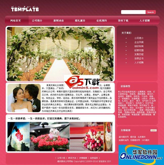 婚庆服务公司网站源码 PC版