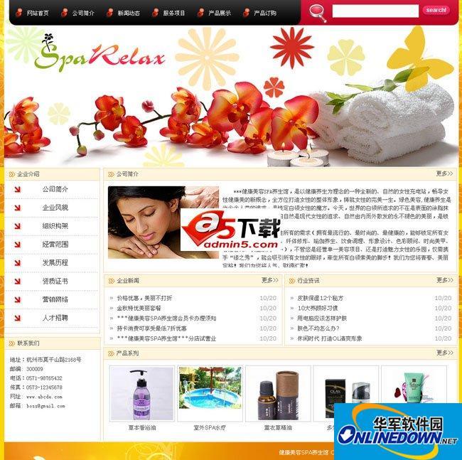 健康美容SPA养生馆网站 PC版