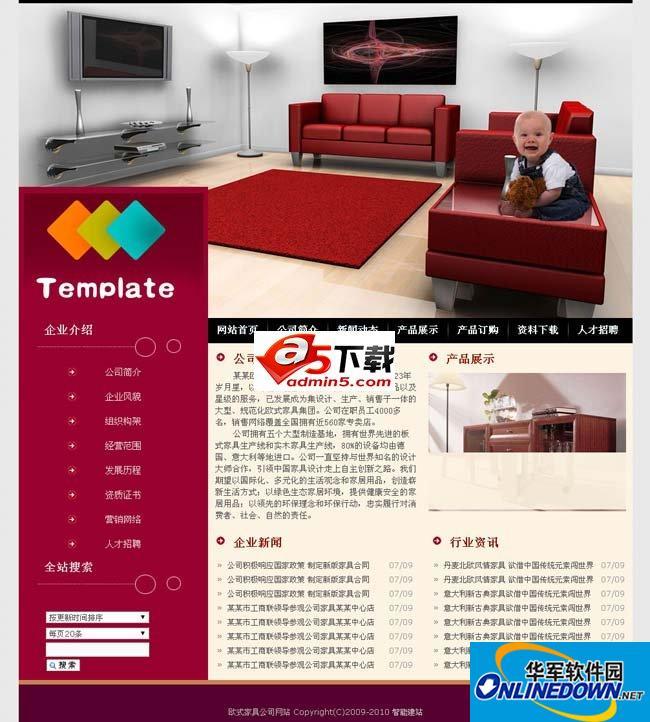 欧式家具公司企业网站源码 PC版