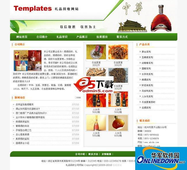 礼品回收公司网站系统 PC版