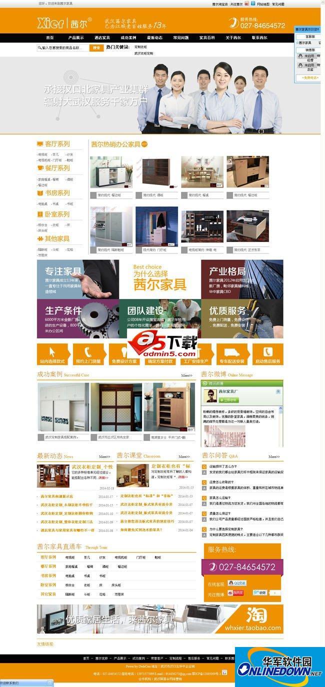 织梦仿站_黄色主题家具公司整站源码 PC版