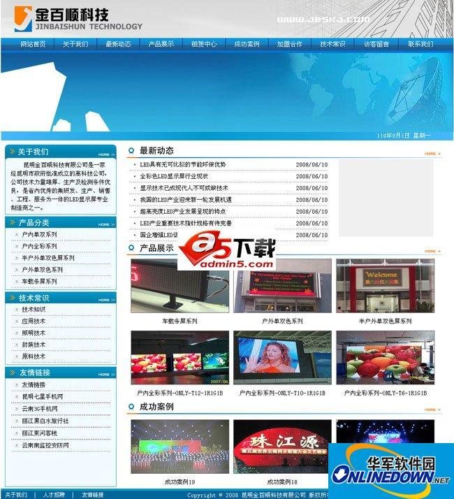 金百顺LED生产科技公司整站源码