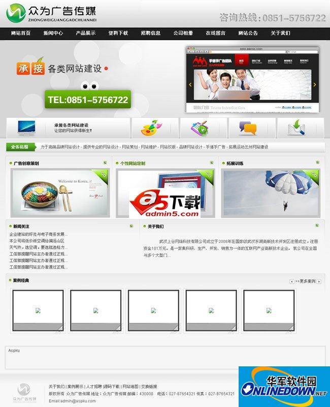 众为广告传媒公司企业网站源码 PC版