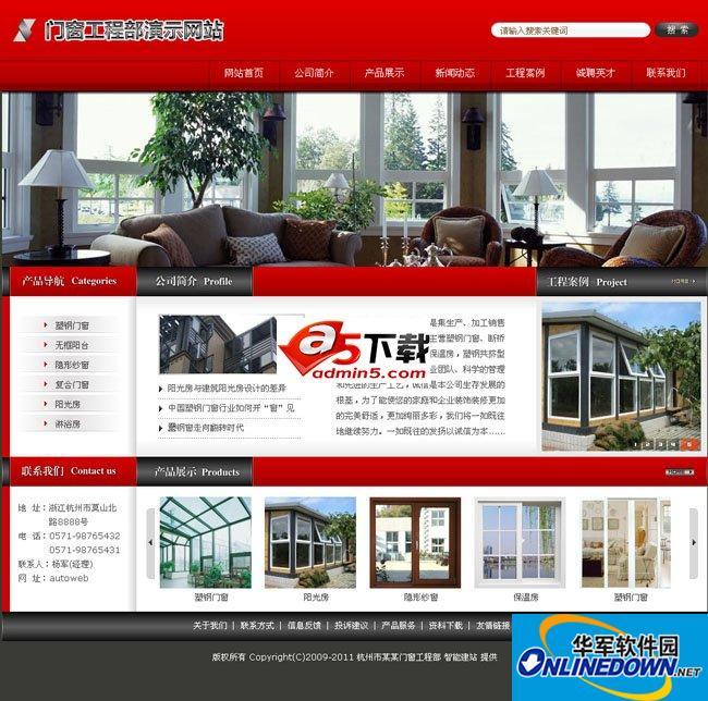 门窗工程部网站系统 PC版