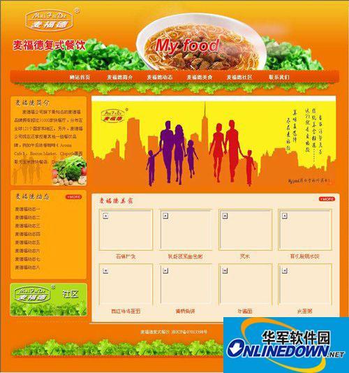 麦福德复式餐饮企业网站源代码