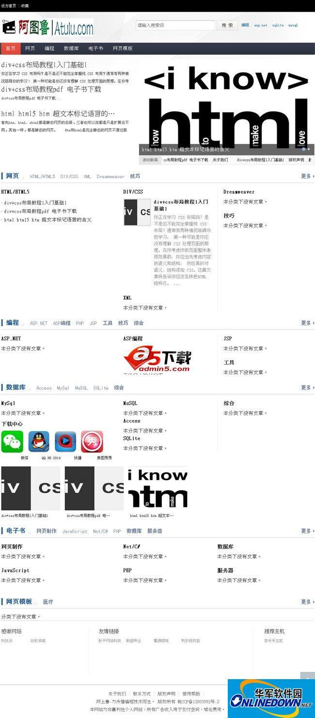 阿土鲁网站管理系统