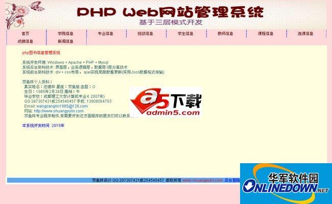 双鱼林PHP基于MVC教务选课成绩管理系统 PC版