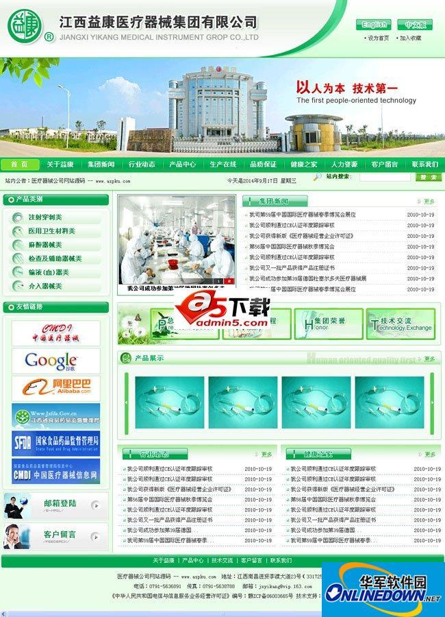 江西康益医疗器械公司网站源代码(动易CMS) PC版