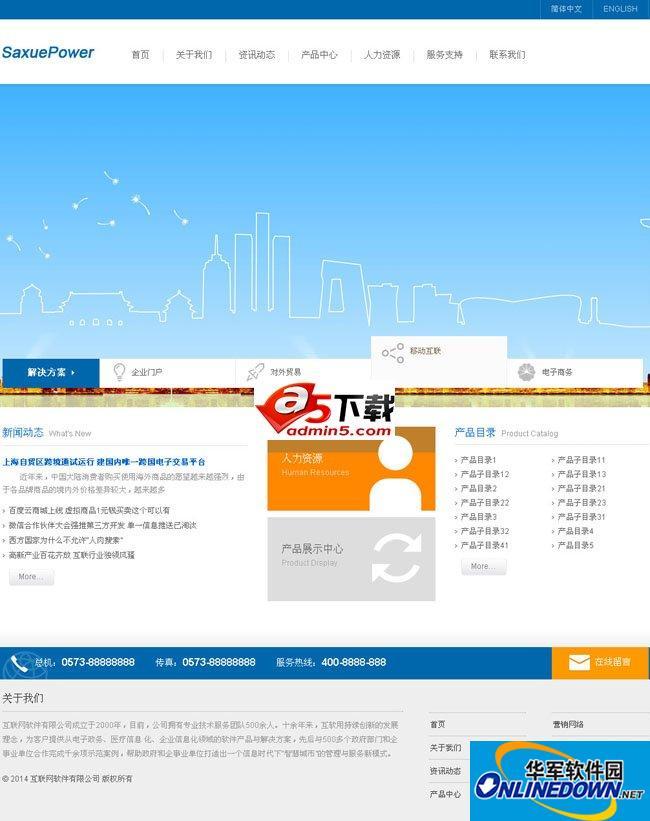 SaxuePower多语言企业网站系统