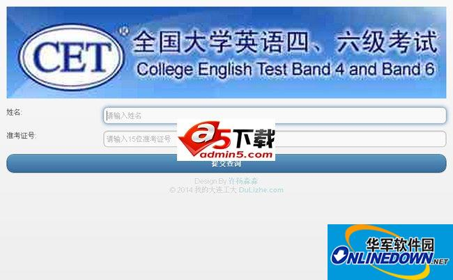 大学英语四六级查询