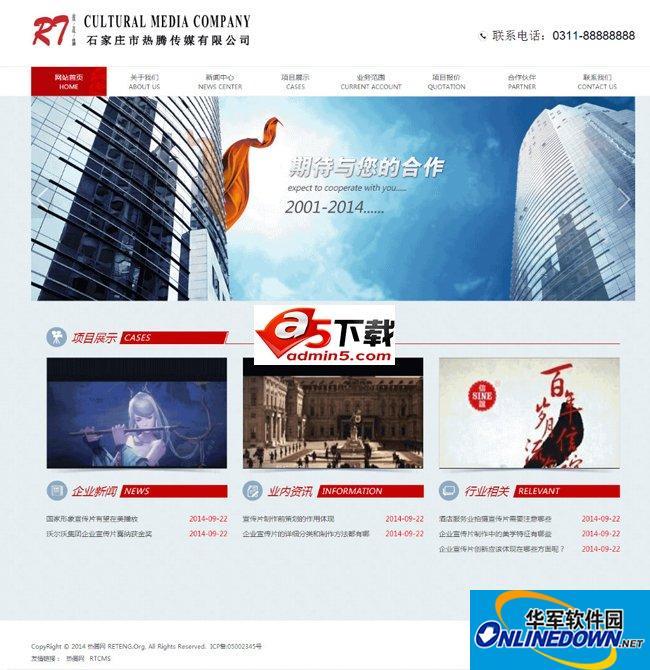 传媒企业网站系统