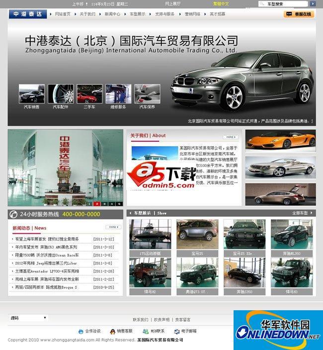 ASP某国际汽车贸易有限公司网站源码 PC版