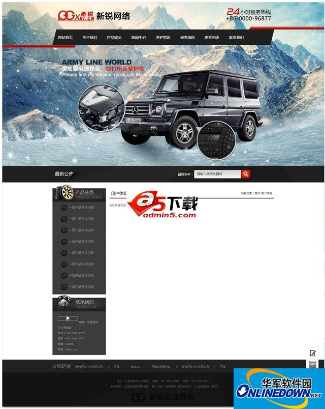 帝国cms汽车服务企业网站源码