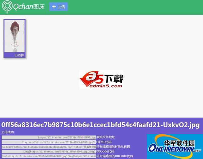 Qchan图床(集成贴图库云存储) PC版