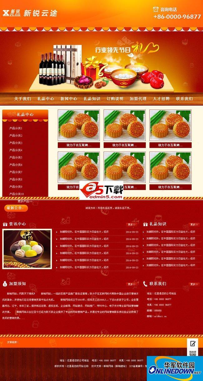 帝国cms7.0红色喜庆的礼品销售源码