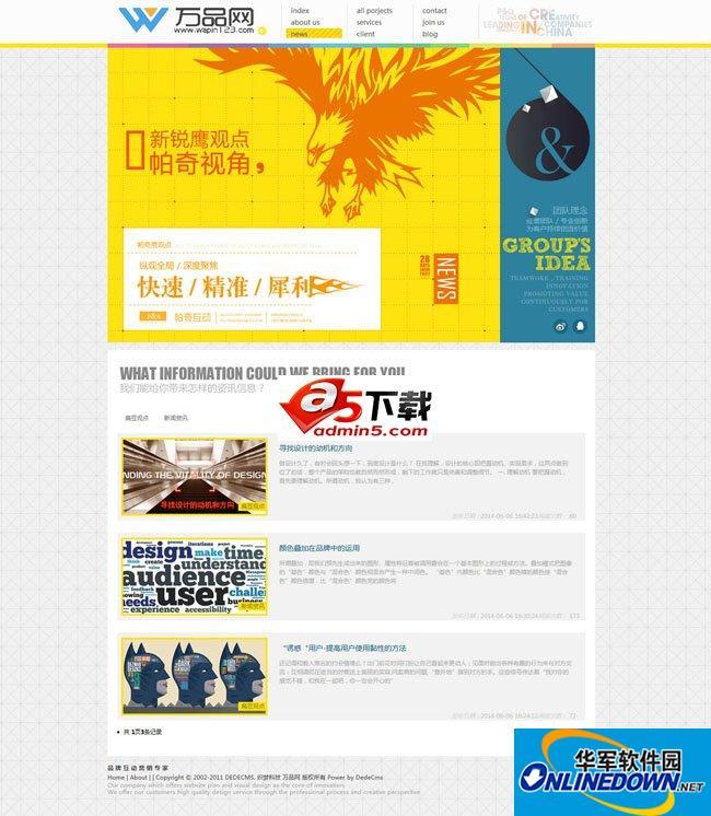dedecms创意营销工作室整站 PC版