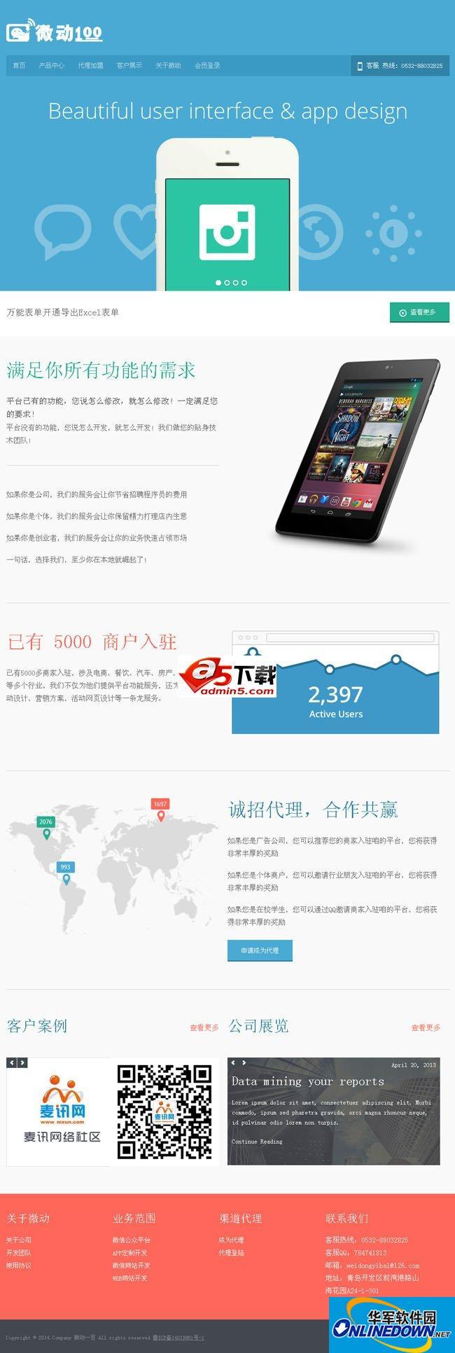 微动100多用户微信服务平台带分销系统