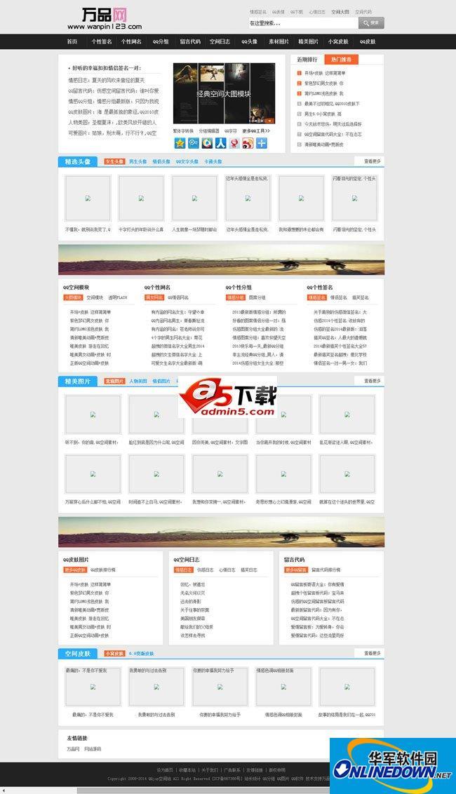 dedecmQQ网名整站系统 PC版
