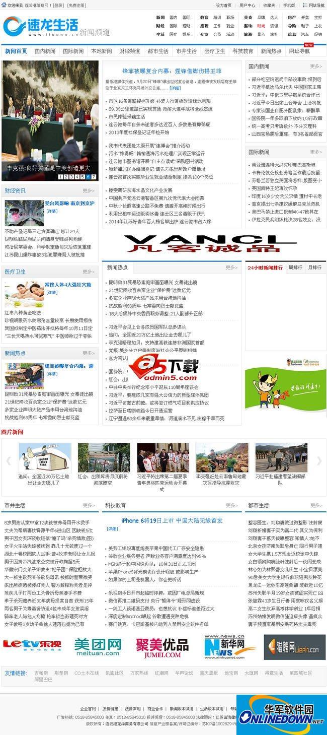 龙泽新闻类门户网站系统 2