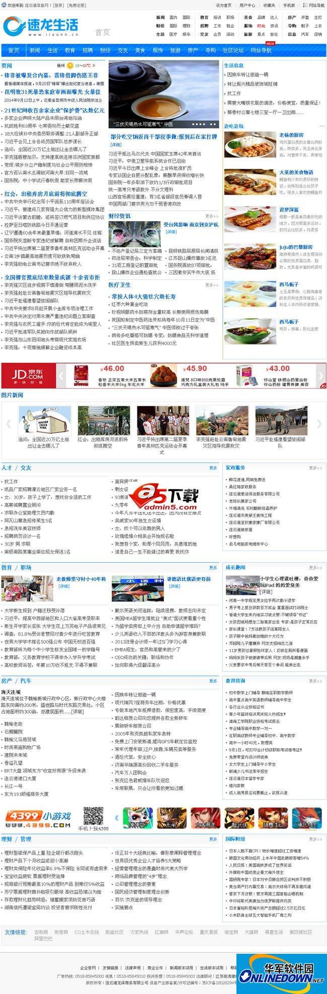 龙泽生活类门户网站系统 2