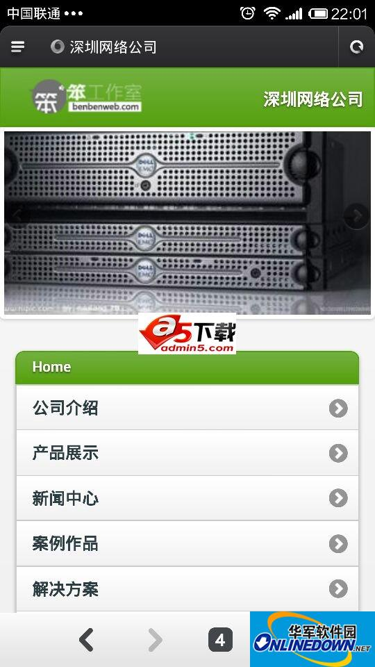 标准手机企业网站-绿灰风格 20041001