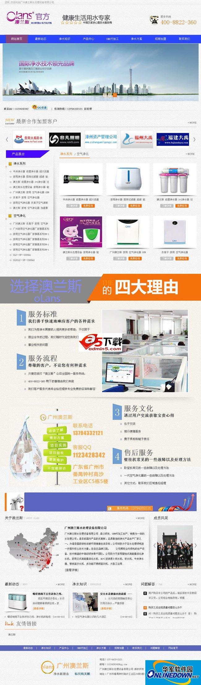 高端大气的企业网站 3