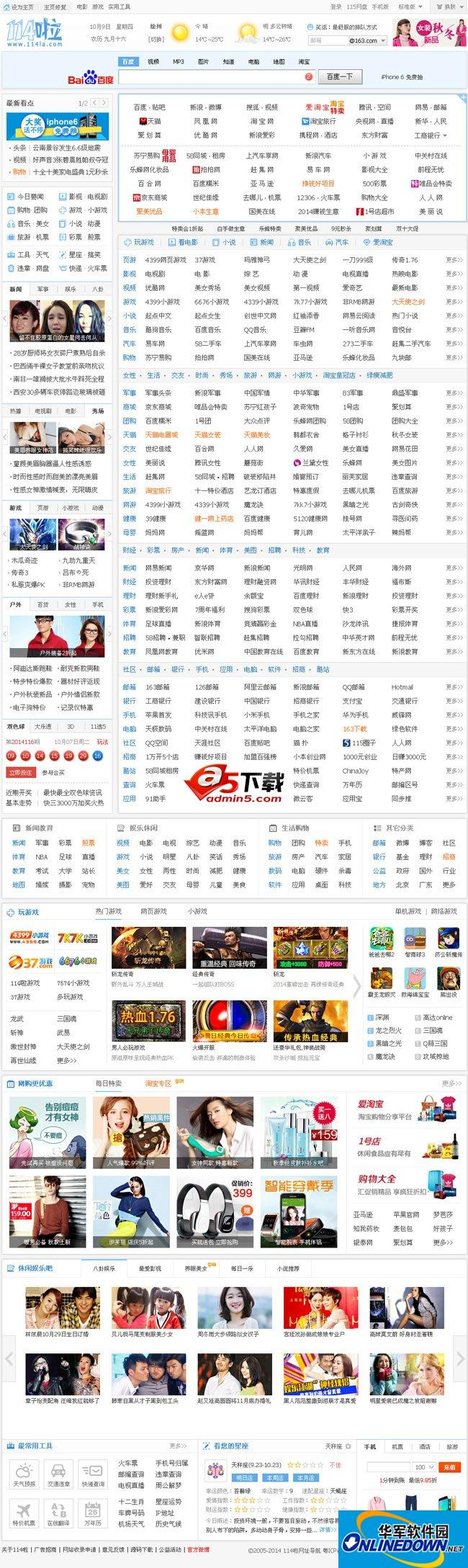 114啦网址导航建站系统 2.0 UTF-8