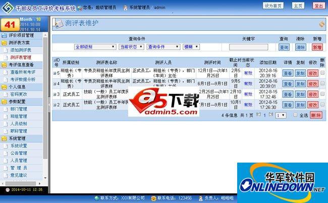 考核评分在线考评系统 PC版