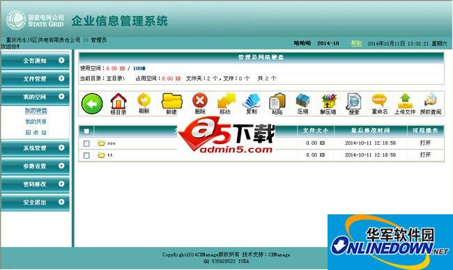 办公文件在线管理系统
