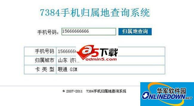 7384手机号码归属地查询系统 3