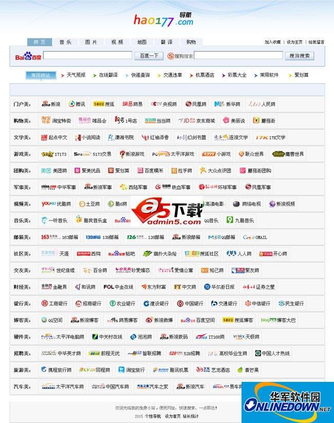 ico图标网址导航源码
