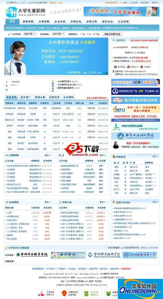 台州兼职网源码...