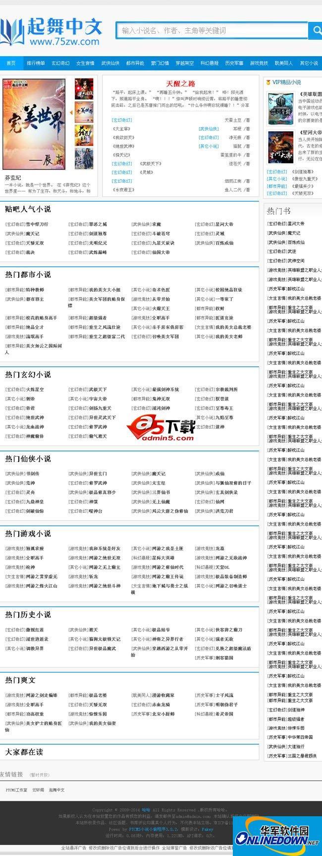 PT小说小偷 PTNovelSteal 3.0.2 正式版