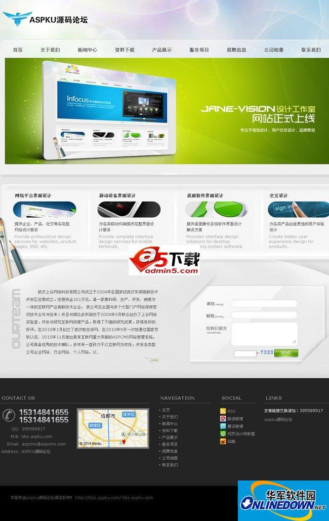 超酷网页设计公司网站源码 (ASPCMS内核)