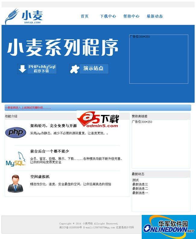 小麦企业网站展示系统 1.1