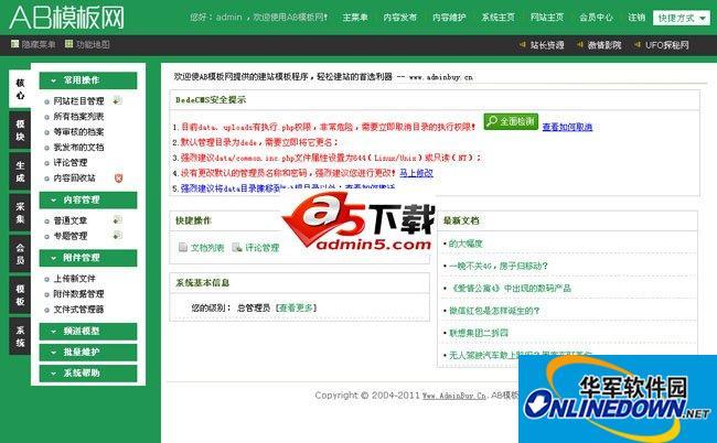 绿色简洁文章类织梦源码 5.7